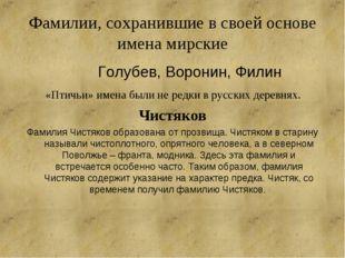Фамилии, сохранившие в своей основе имена мирские Голубев, Воронин, Филин «