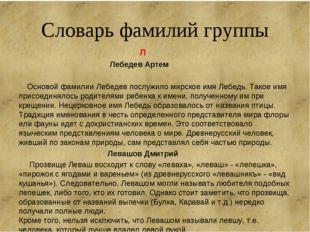 Словарь фамилий группы Л Лебедев Артем  Основой фамилии Лебедев послужило ми