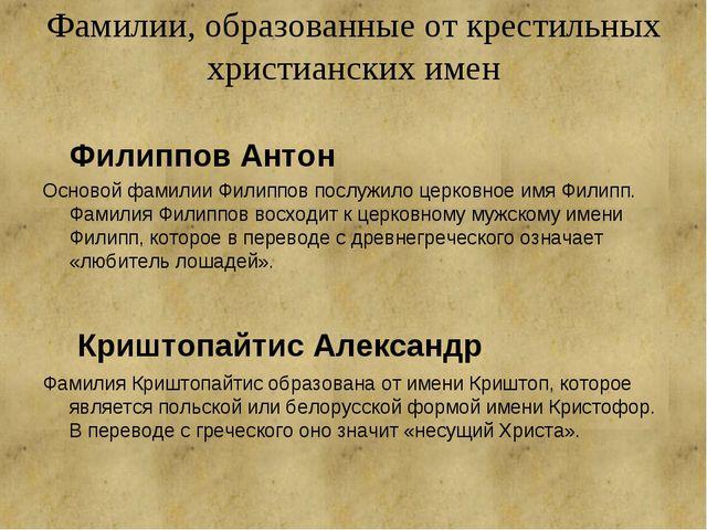 Фамилии, образованные от крестильных христианских имен Филиппов Антон Осново...