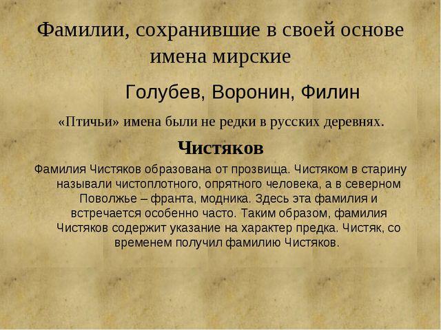 Фамилии, сохранившие в своей основе имена мирские Голубев, Воронин, Филин «...