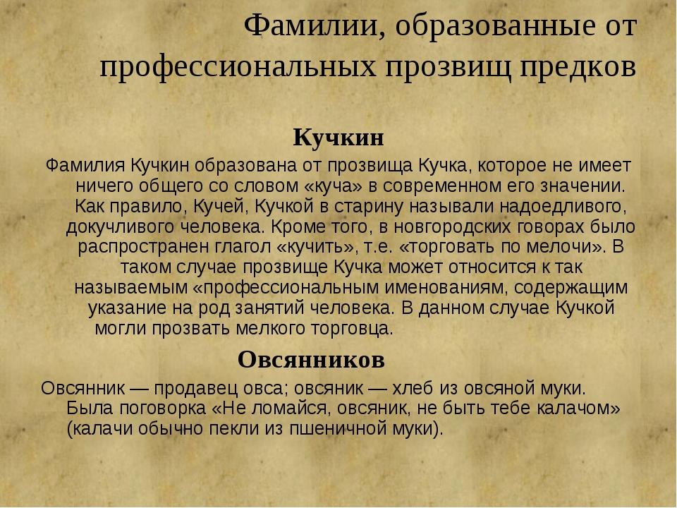 Фамилии, образованные от профессиональных прозвищ предков Кучкин Фамилия Кучк...