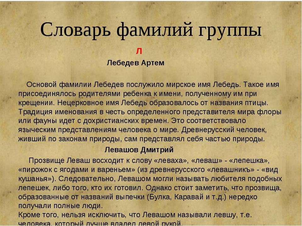 Словарь фамилий группы Л Лебедев Артем  Основой фамилии Лебедев послужило ми...