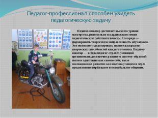 Педагог-профессионал способен увидеть педагогическую задачу Педагог-новатор д