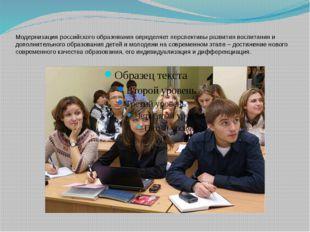 Модернизация российского образования определяет перспективы развития воспитан