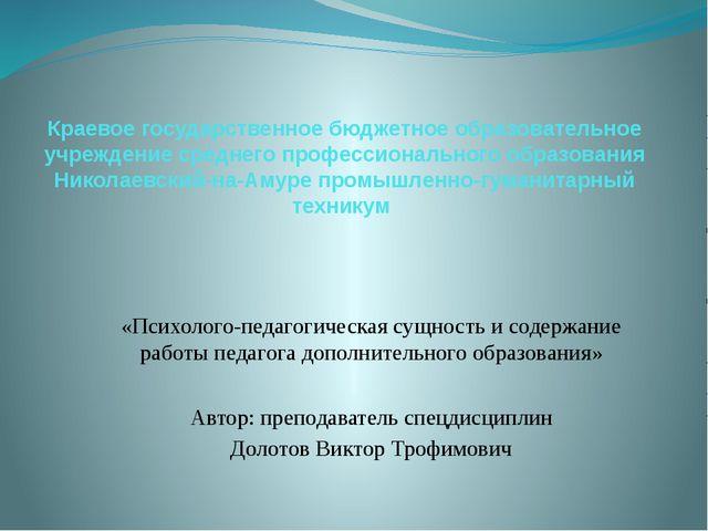 Краевое государственное бюджетное образовательное учреждение среднего профес...