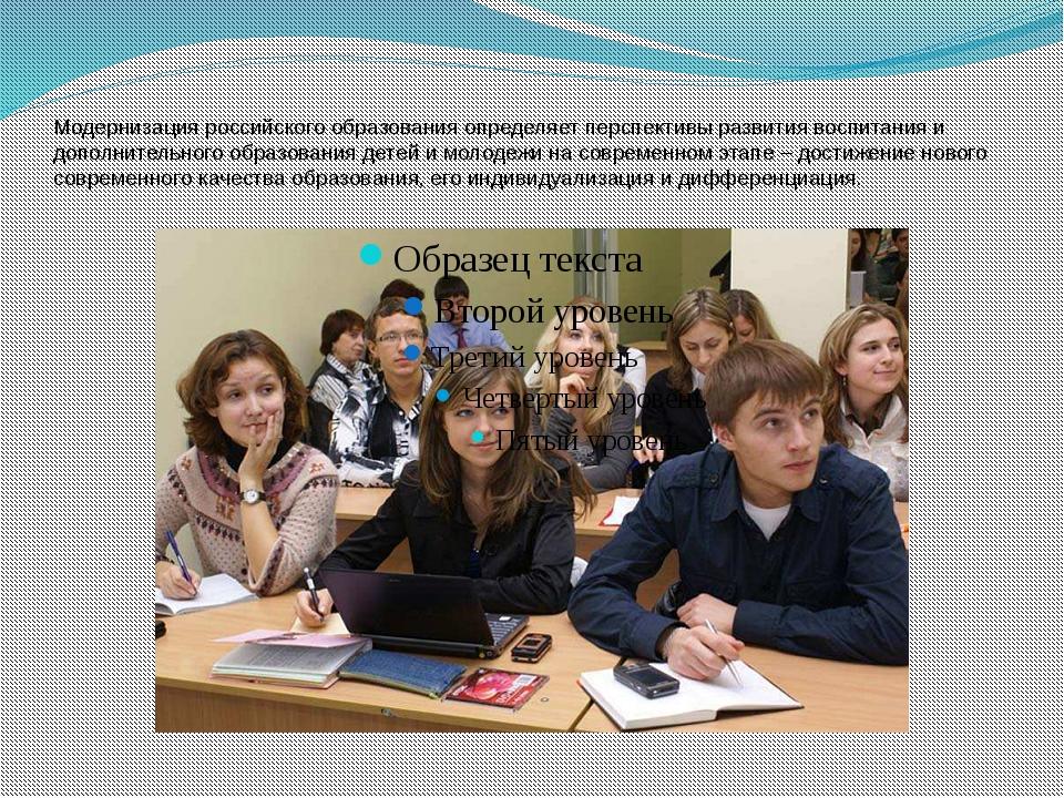 Модернизация российского образования определяет перспективы развития воспитан...