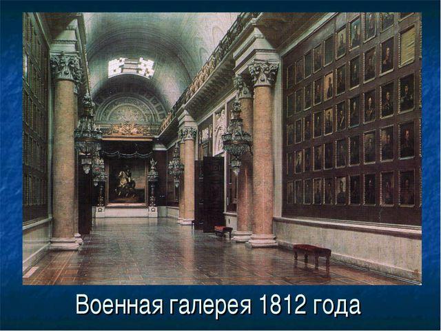 Военная галерея 1812 года