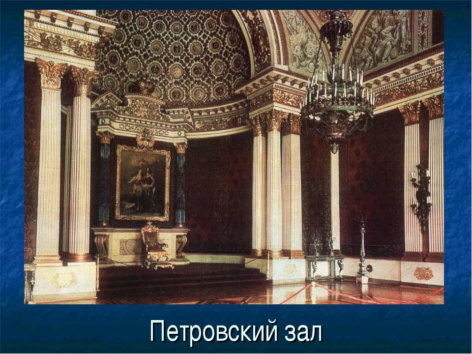 Петровский зал