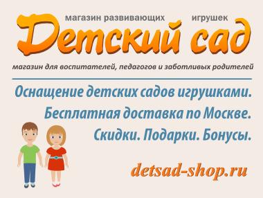 Магазин развивающих игрушек «Детский сад»