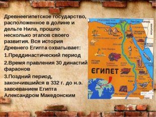 Древнеегипетское государство, расположенное в долине и дельте Нила, прошло не
