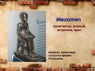Имхотеп Имхотеп, бронзовая статуэтка времён Птолемеев Архитектор, ученый, ас