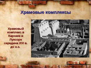 Храмовые комплексы Храмовый комплекс в Карнаке и Луксоре середина XVI в. до н