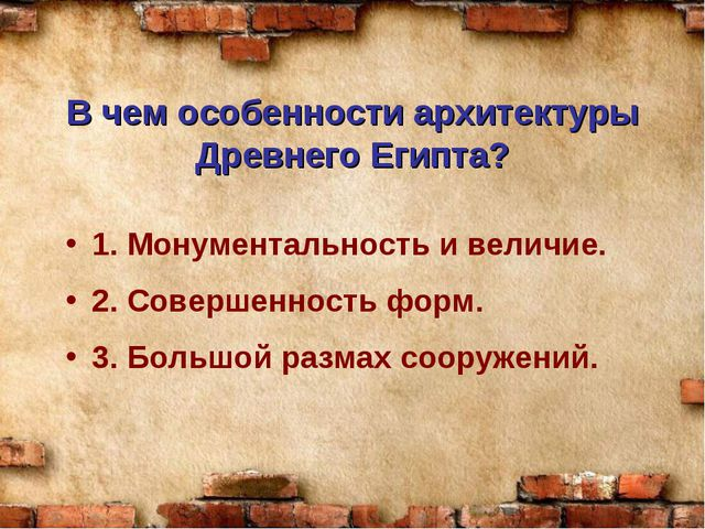 В чем особенности архитектуры Древнего Египта? 1. Монументальность и величие....