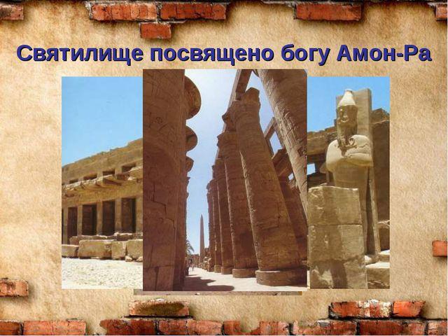 Святилище посвящено богу Амон-Ра