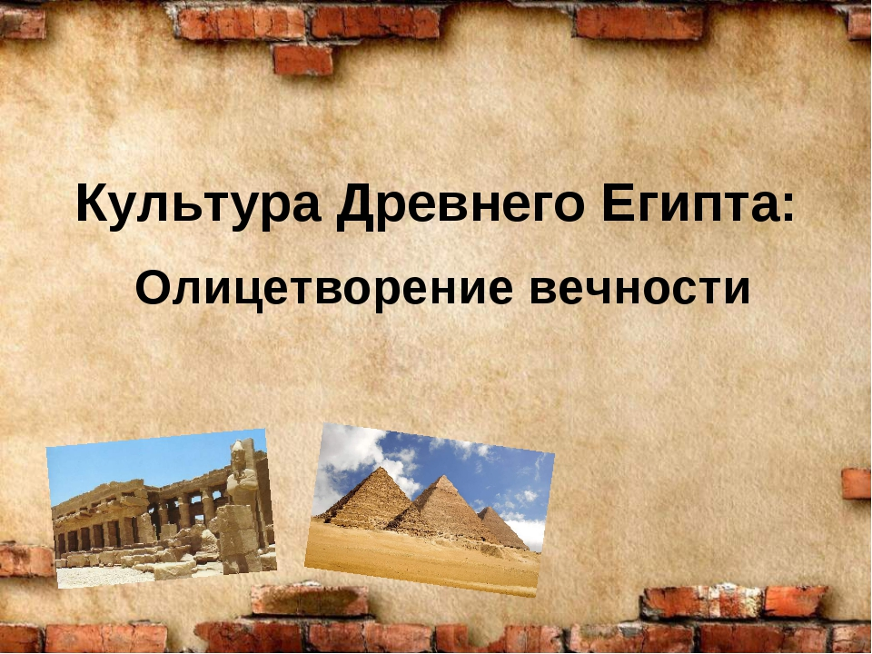 Культура Древнего Египта: Олицетворение вечности
