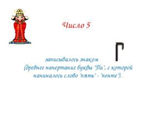 """Число 5 записывалось знаком  (древнее начертание буквы """"Пи"""", с которой начин"""