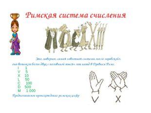 Римская система счисления Это, наверное, самая известная система, после «араб