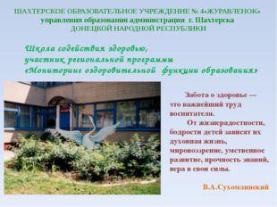 ШАХТЕРСКОЕ ОБРАЗОВАТЕЛЬНОЕ УЧРЕЖДЕНИЕ № 4«ЖУРАВЛЕНОК» управления образования