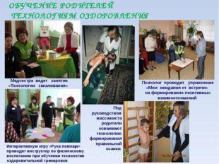Интерактивную игру «Рука помощи» проводит инструктор по физическому воспитани