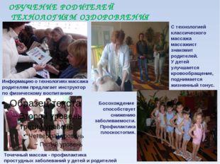 Информацию о технологиях массажа родителям предлагает инструктор по физическ