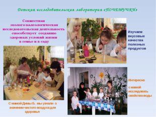 Детская исследовательская лаборатория «ПОЧЕМУЧКИ» Интересно с мамой исследова