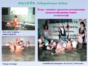 Семейный праздник «В гостях у Нептуна» БАССЕЙН. Оздоровление водой. Нас учит