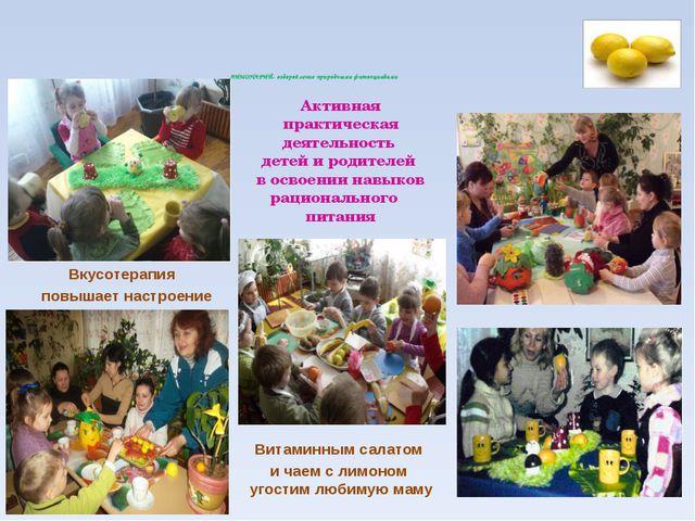 ЛИМОНАРИЙ- оздоровление природными фитонциадами Витаминным салатом и чаем с...
