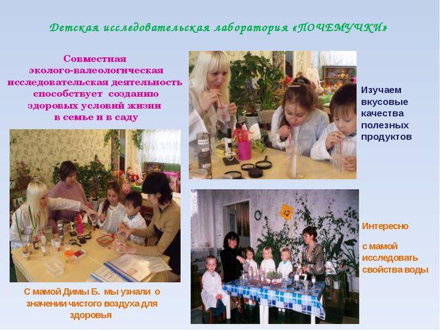 Детская исследовательская лаборатория «ПОЧЕМУЧКИ» Интересно с мамой исследова...
