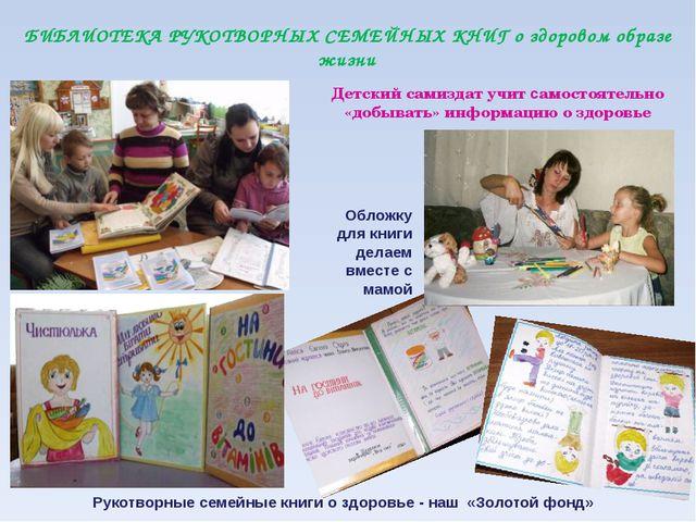 БИБЛИОТЕКА РУКОТВОРНЫХ СЕМЕЙНЫХ КНИГ о здоровом образе жизни Детский самиздат...