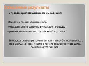 Ожидаемые результаты     В процессе реализации проекта мы надеемся:  - Прив
