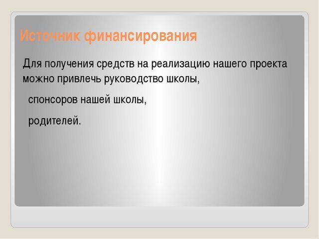 Источник финансирования Для получения средств на реализацию нашего проекта м...