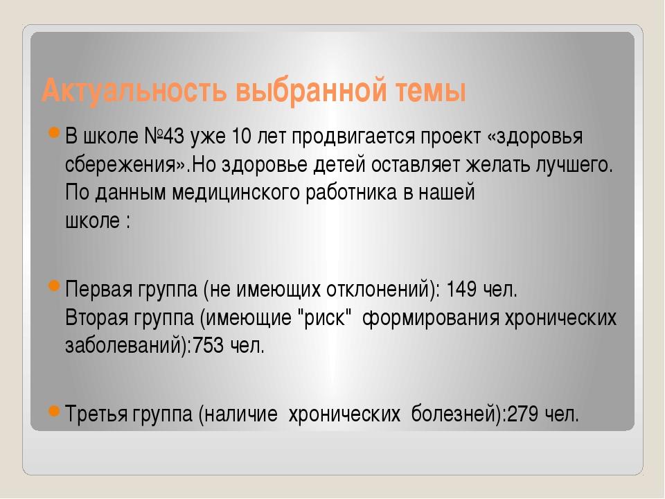Актуальность выбранной темы В школе №43 уже 10 лет продвигается проект «здор...
