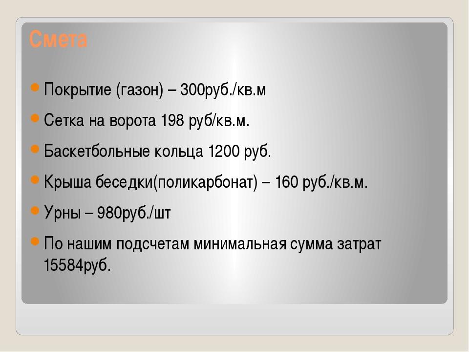 Смета Покрытие (газон) – 300руб./кв.м Сетка на ворота 198 руб/кв.м. Баскет...