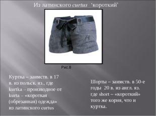 Куртка – заимств. в 17 в. из польск. яз., где kurtka – производное от kurta –