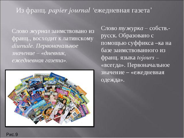 Из франц. papier journal 'ежедневная газета' Слово журнал заимствовано из фра...
