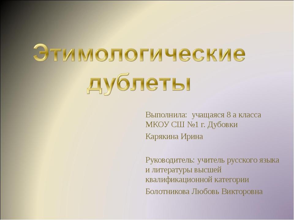Выполнила: учащаяся 8 а класса МКОУ СШ №1 г. Дубовки Карякина Ирина Руководит...