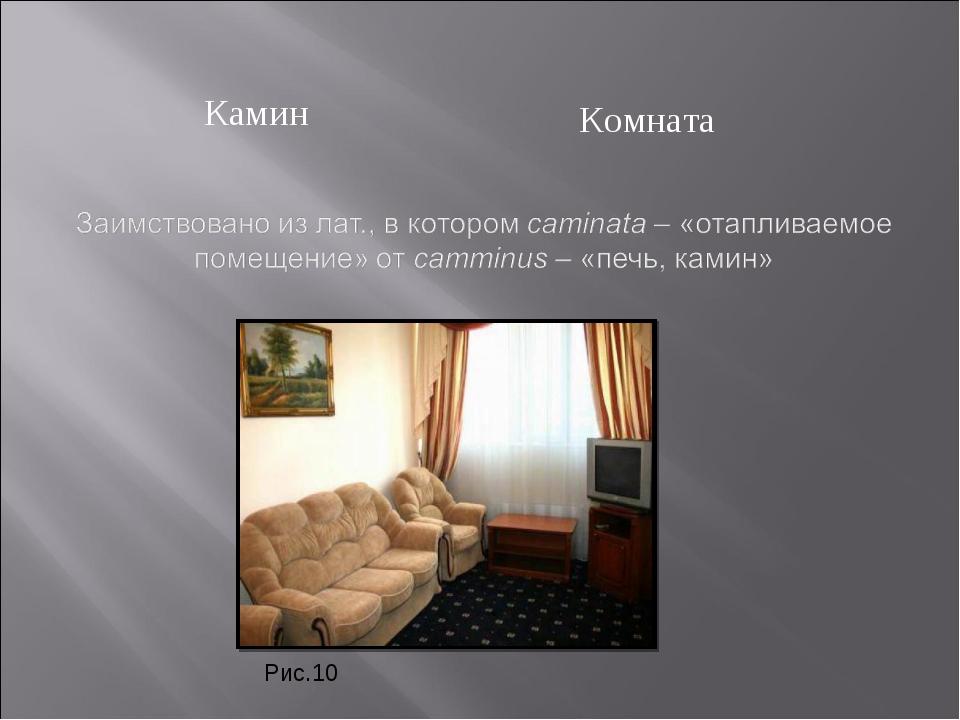Камин Комната Рис.10