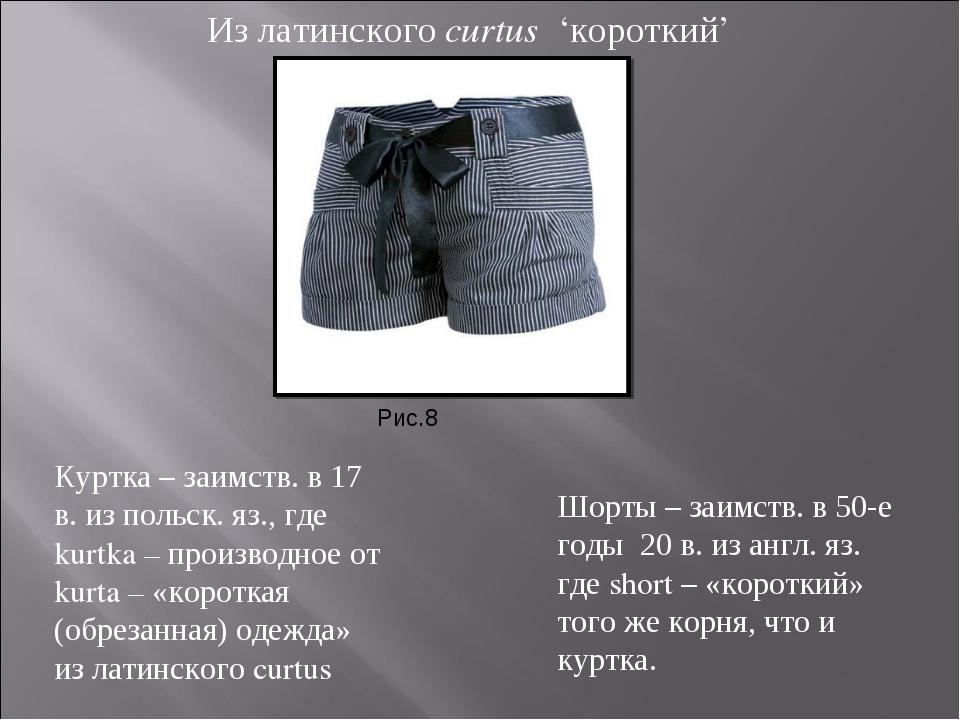 Куртка – заимств. в 17 в. из польск. яз., где kurtka – производное от kurta –...