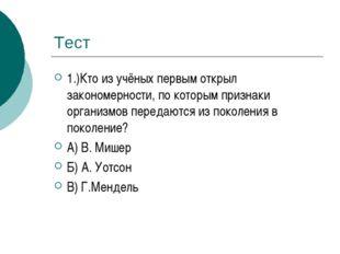 Тест 1.)Кто из учёных первым открыл закономерности, по которым признаки орган