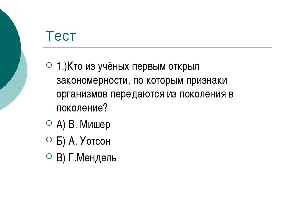 Тест 1.)Кто из учёных первым открыл закономерности, по которым признаки орган...