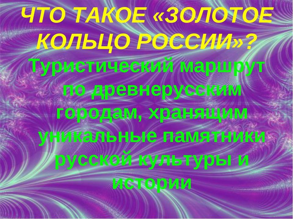 ЧТО ТАКОЕ «ЗОЛОТОЕ КОЛЬЦО РОССИИ»? Туристический маршрут по древнерусским гор...