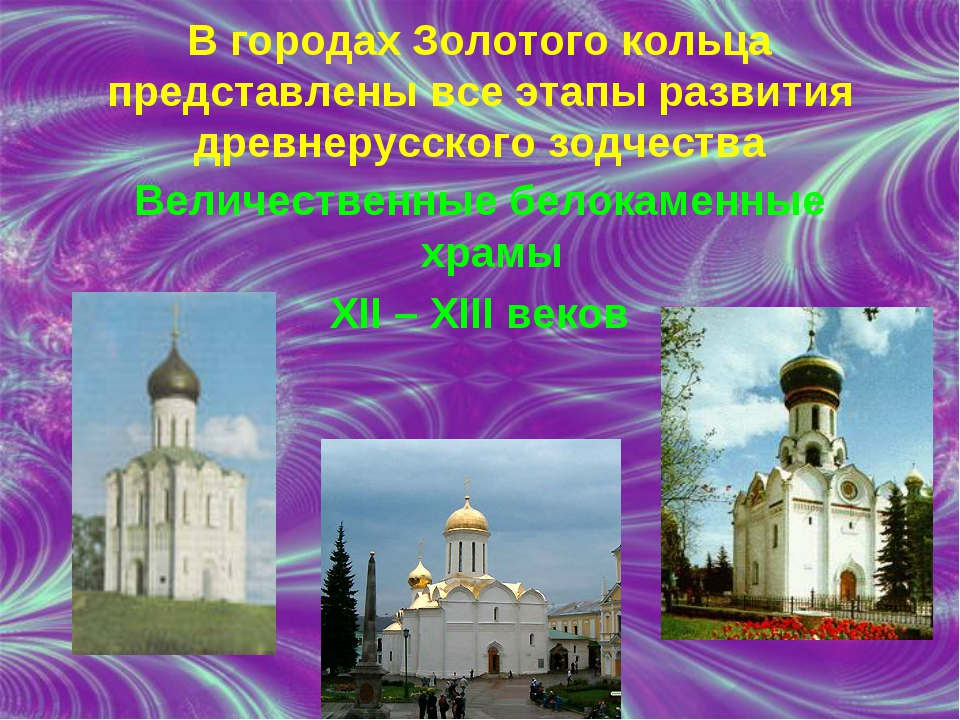 В городах Золотого кольца представлены все этапы развития древнерусского зодч...