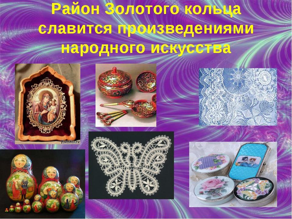 Район Золотого кольца славится произведениями народного искусства