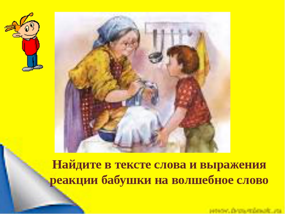 Найдите в тексте слова и выражения реакции бабушки на волшебное слово