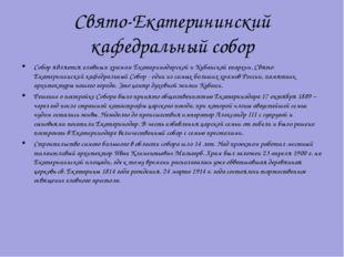 Свято-Екатерининский кафедральный собор Собор является главным храмом Екатери
