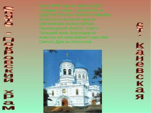Еще в 1828 году на самой старой площади станицы - церковной, на средства бога