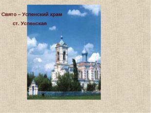 Свято – Успенский храм ст. Успенская