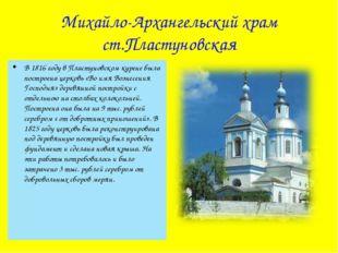 Михайло-Архангельский храм ст.Пластуновская В 1816 году в Пластуновском курен