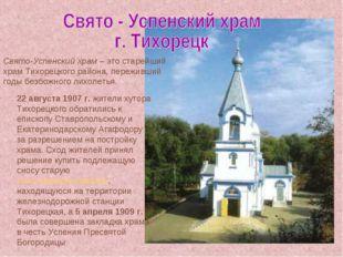 Свято-Успенский храм – это старейший храм Тихорецкого района, переживший годы