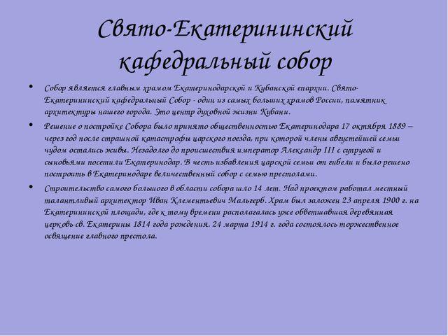 Свято-Екатерининский кафедральный собор Собор является главным храмом Екатери...